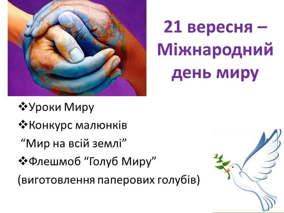 21 вересня — Міжнародний день миру