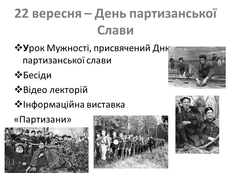22 вересня — День партизанської слави