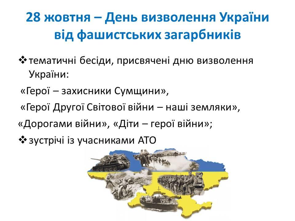День визволення України від фашистських загарбників