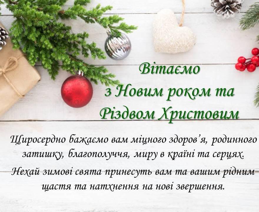 Вітаємо з новорічними святами та Різдвом Христовим