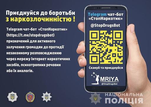 Приєднуйтеся до боротьби з наркозлочинністю!